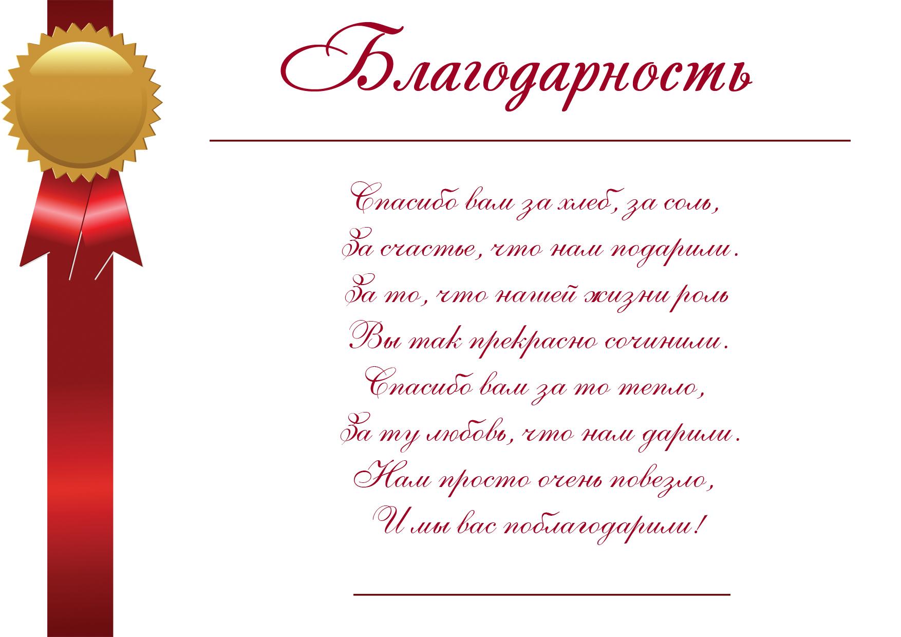 Стих поздравление со свадьбой от сына маме фото 521