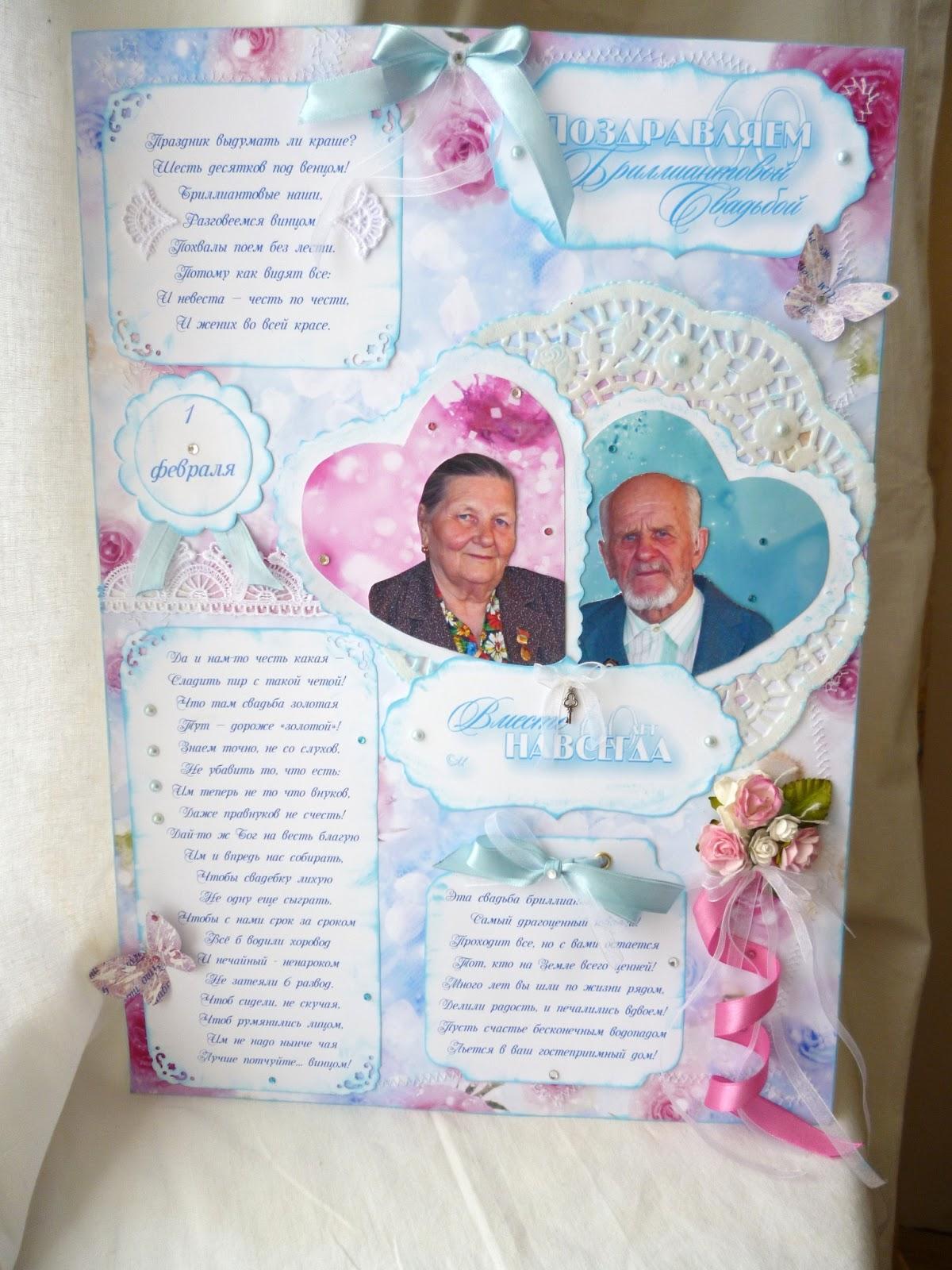 Поздравления с 60-летием свадьбы от правнуков