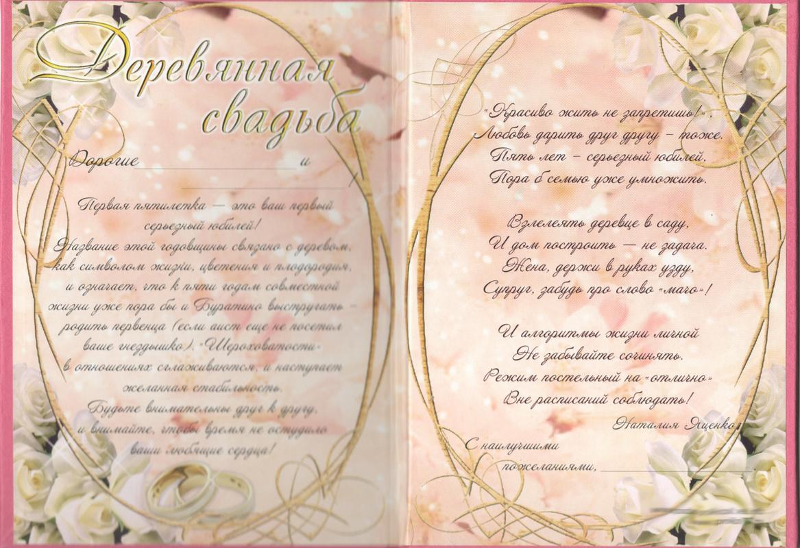 Поздравление с деревянной свадьбой от родителей трогательные 69