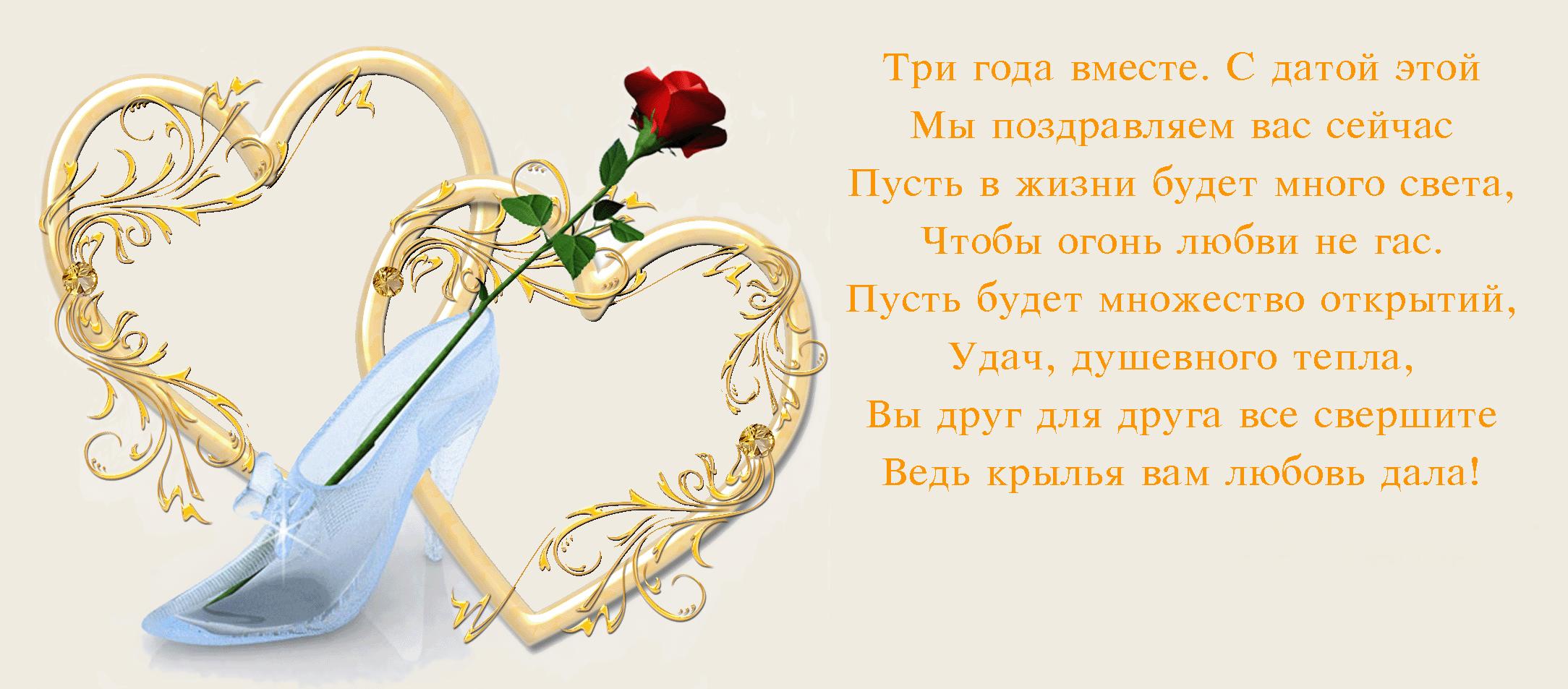 Поздравления на годовщину свадьбы в смс стихах красивые 707