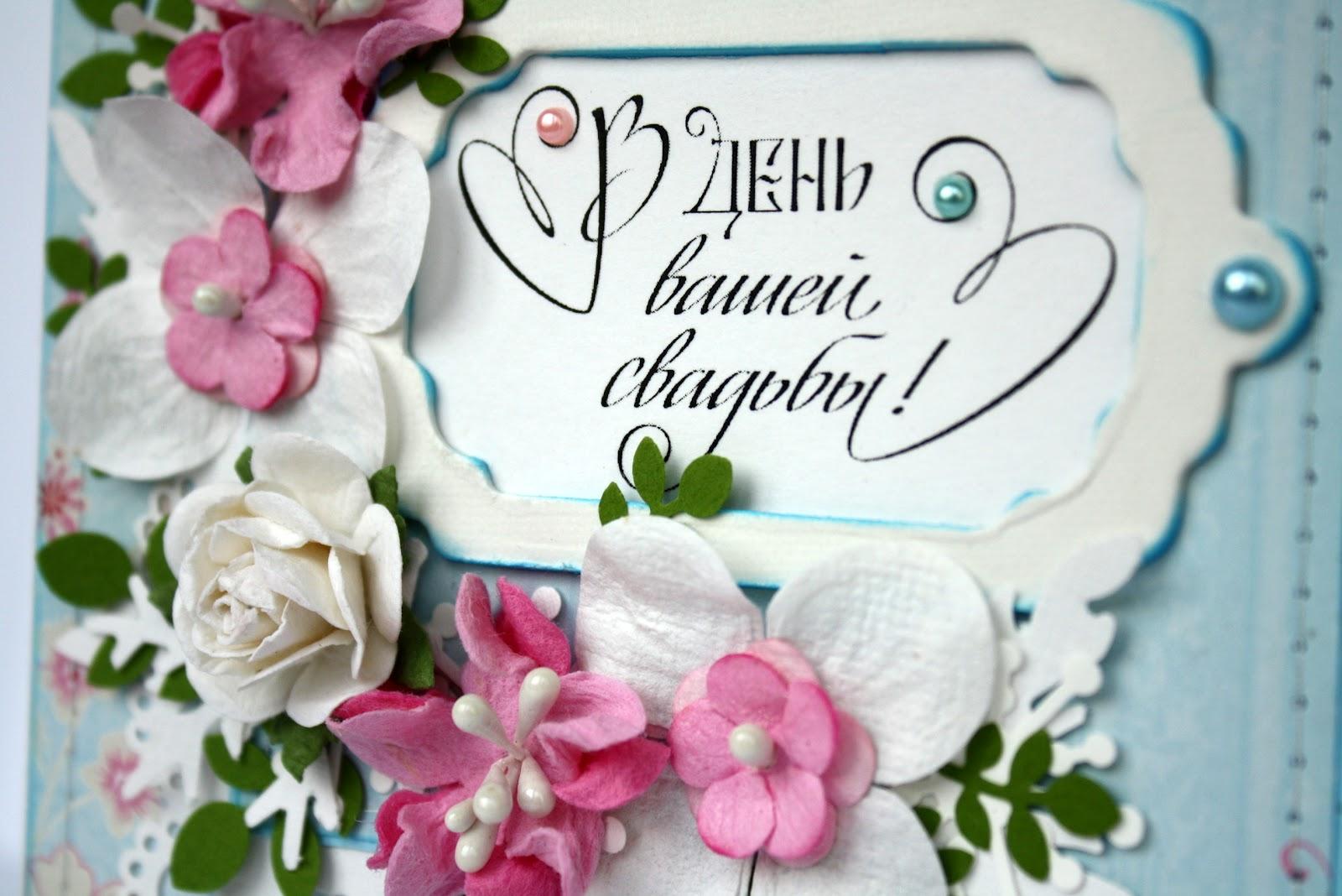 Делаем открытки с днем свадьбы своими