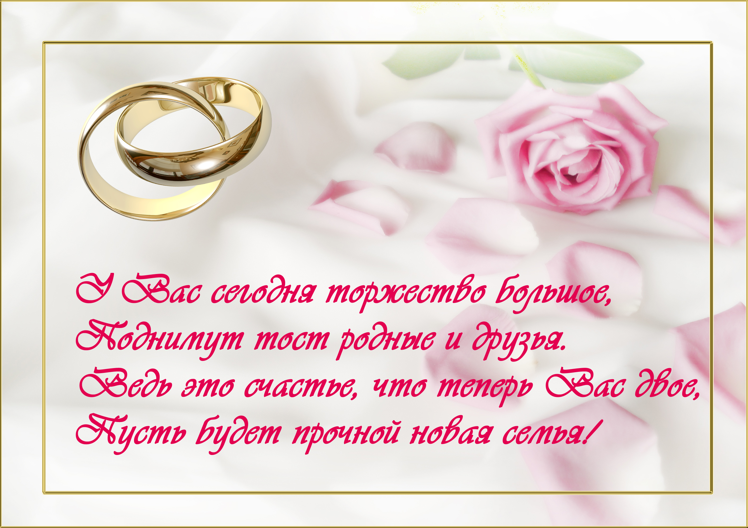 Поздравление с днем свадьбы красивое короткое