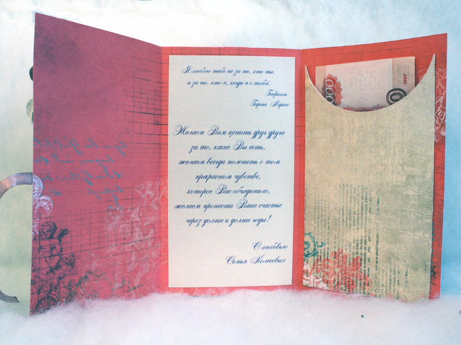 Стихи на подарок конверт с деньгами на 519