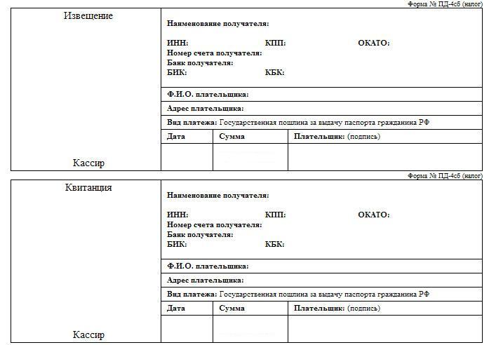 Квитанция об оплате водительского уджостоврения красноярск небольшой