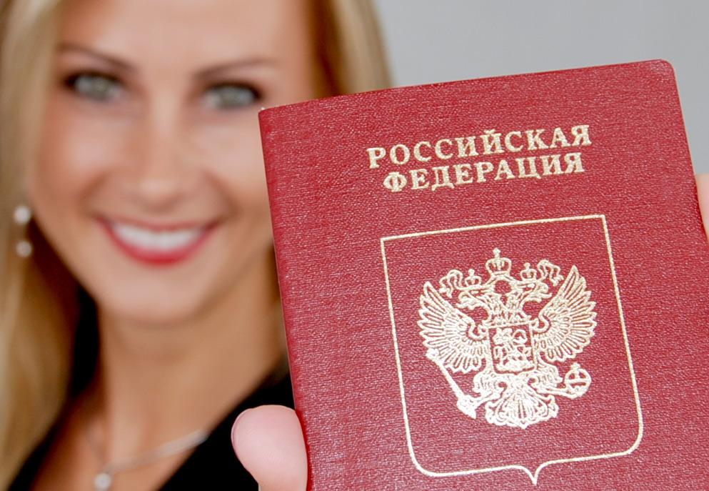Паспорт гражданина Российской Федерации — …