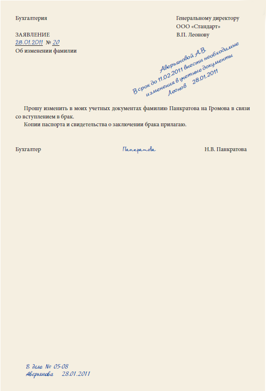 Заявление о смене снилс - bac43