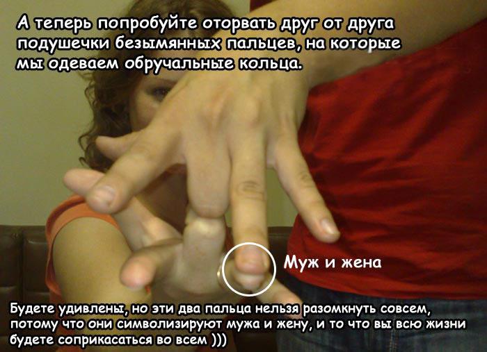 Сложив руки таким образом Вы не сможете оторвать безымянные пальцы, которые и символизируют брак
